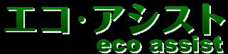 【福岡・佐賀】激安不用品回収・遺品整理・引越のエコ・アシスト【即日対応可能】