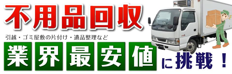 【安心・激安】福岡の不要品回収・遺品生理・引越しならお任せください!