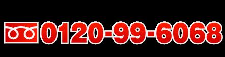 お問い合わせ電話番号0120-99-6068